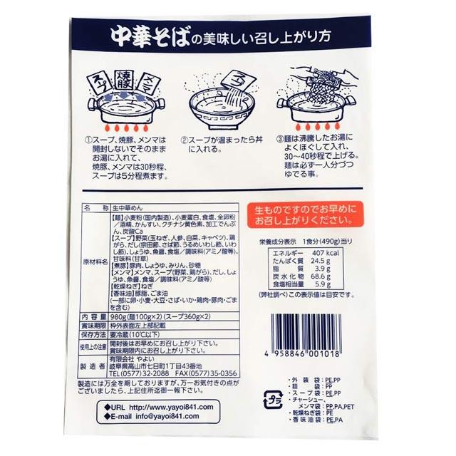 【2】高山ラーメン やよいそば 2食入 × 2袋 生麺 ストレートスープ 青 具材付き 醤油味 しょうゆ味 持ち帰り 飛騨高山ラーメン