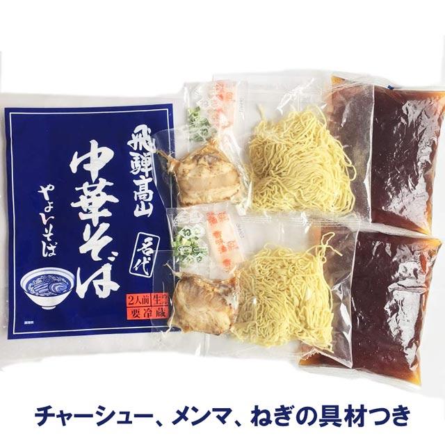 【3】高山ラーメン やよいそば 2食入 × 3袋 生麺 ストレートスープ 青 具材付き 醤油味 しょうゆ味 持ち帰り 飛騨高山ラーメン