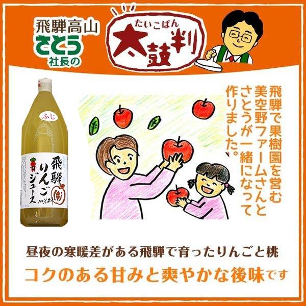 ジュース ギフト 飛騨の果物 100% ジュースセット 美空野 りんごジュース 橋場 トマトジュース 飛騨 桃ジュース  贈答 送料無料 同梱不可