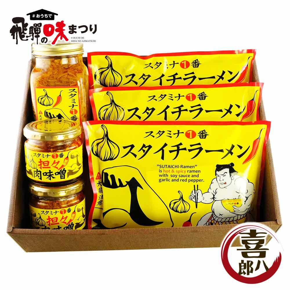 【味まつり・常温】スタイチ 最強コンボセット 牛まん喜八郎 送料無料