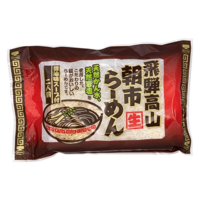【1】高山ラーメン 飛騨高山ラーメン さとうオリジナル 朝市ラーメン 赤 濃縮スープ 醤油味 生麺 2食入 × 1袋