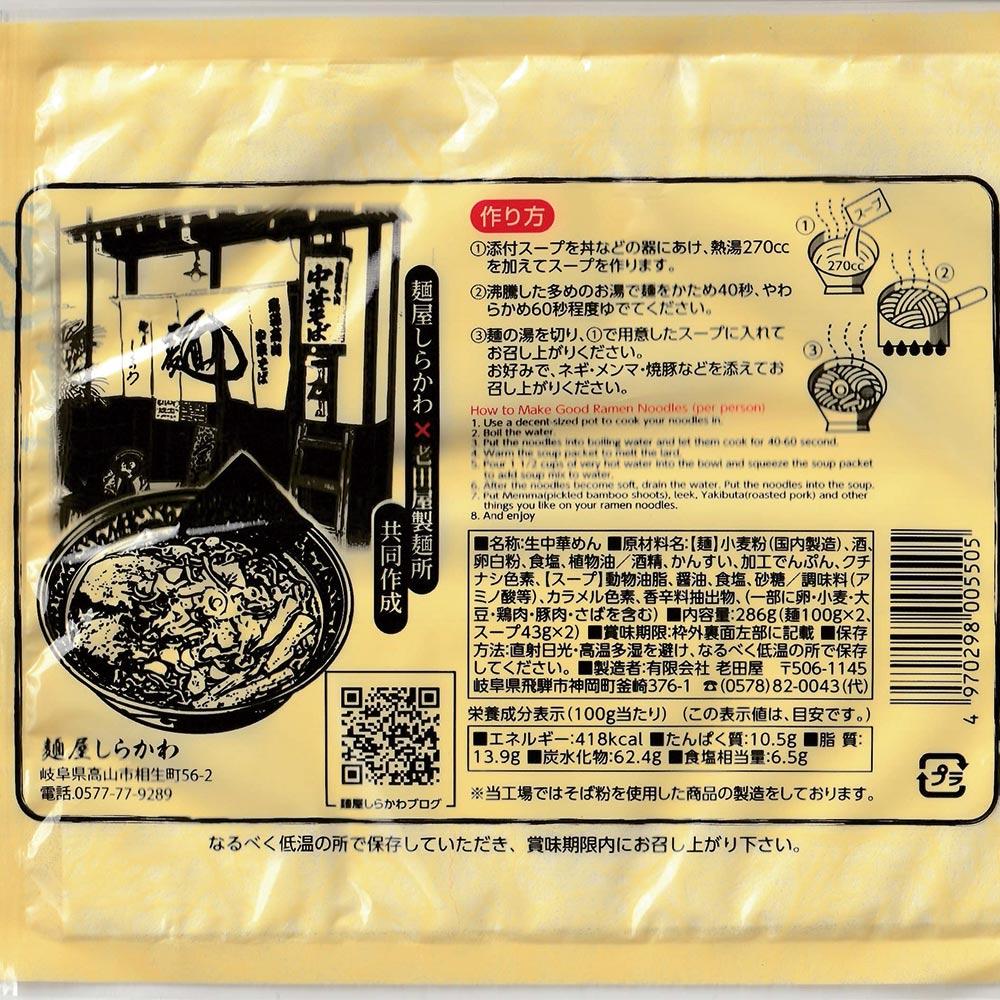【3】 高山ラーメン 麺屋しらかわ 醤油味 2食入×3袋 生麺 濃縮スープ 飛騨高山ラーメン 行列店 ご当地ラーメン 中華そば