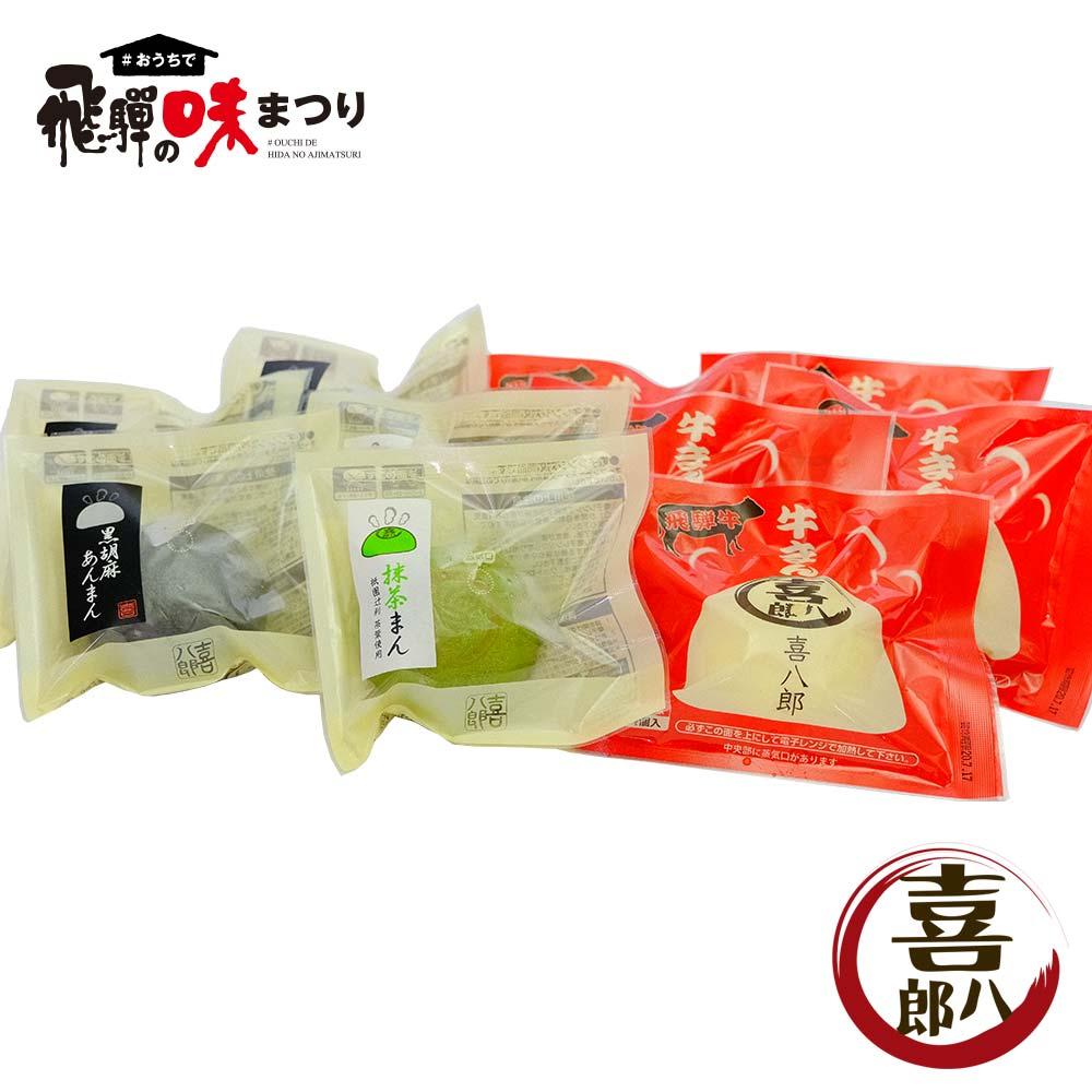 【味まつり・冷凍】喜八郎まんじゅうセット牛まん喜八郎 3000円以上送料無料