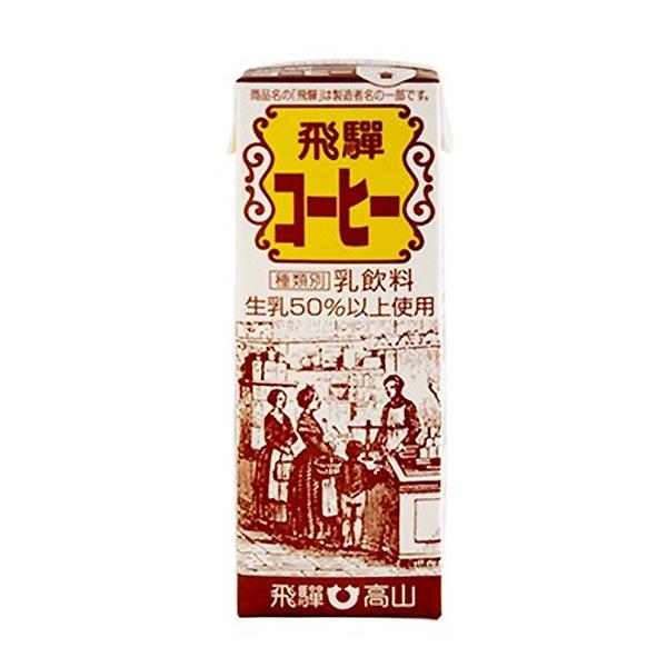 コーヒー牛乳 180ml 飛騨牛乳 コーヒーミルク 珈琲 牛乳 飛騨牛乳 飛騨 高山 お土産 岐阜県  乳飲料 生乳 50%以上使用