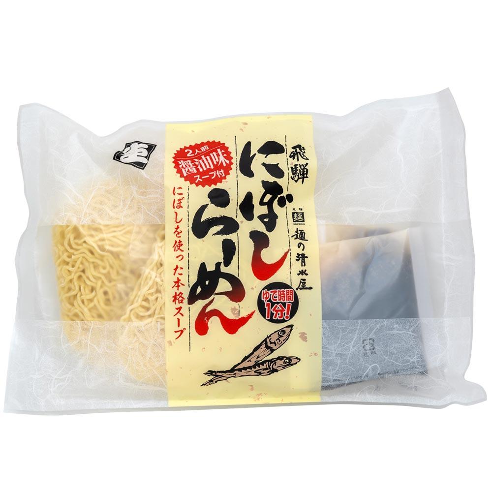 【1】高山ラーメン 清水屋 にぼしラーメン 2食入× 1袋 生麺 濃縮スープ 飛騨高山 お土産 ご当地グルメ