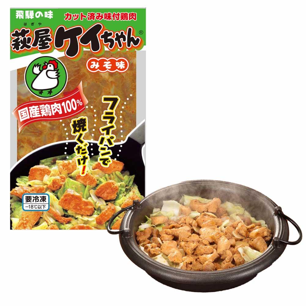 【味まつり・冷凍】萩屋ケイちゃんBセット  みそ味3袋  萩原チキンセンター 送料無料