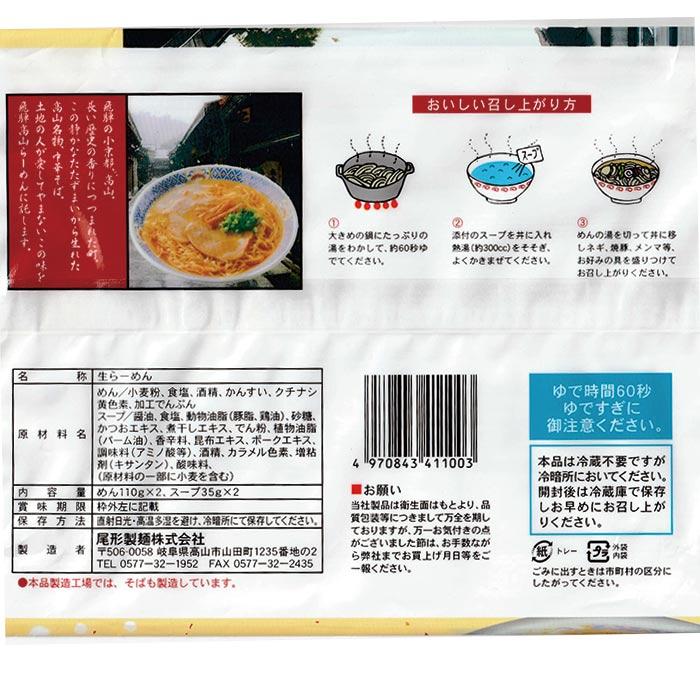【3】 尾形製麺 飛騨高山ラーメン 生麺 醤油味 しょうゆ味 極細もみ麺 スープ付 2食入 × 3袋 中華そば
