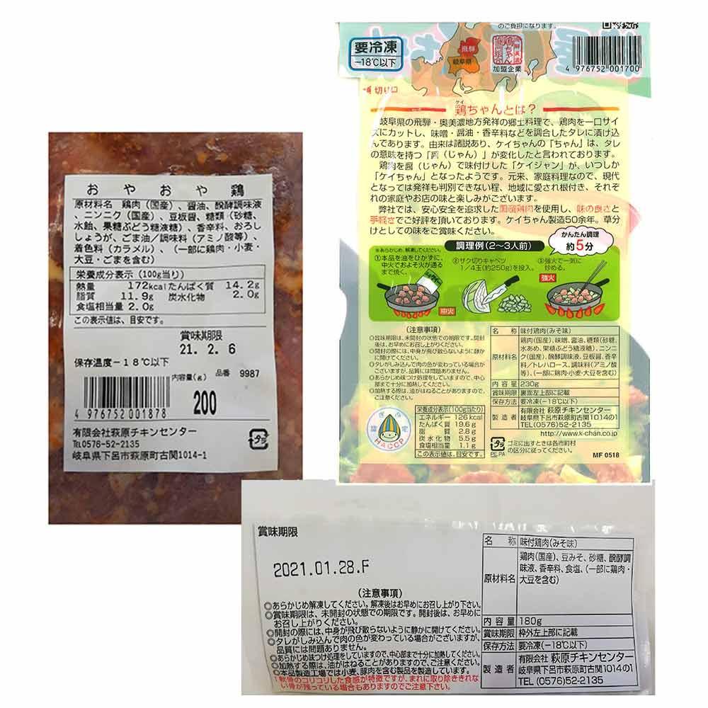 【味まつり・冷凍】萩屋ケイちゃんDセット  3種×各1袋 (みそ味1袋 おやおや鶏1袋 鶏せせり八丁味噌1袋) 萩原チキンセンター 送料無料