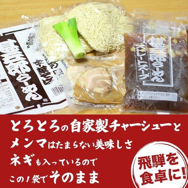 【3】高山ラーメン 甚五郎ラーメン 甚五郎らーめん 生麺 ストレートスープ 具材付き 醤油味 持ち帰り版 2食入×3袋