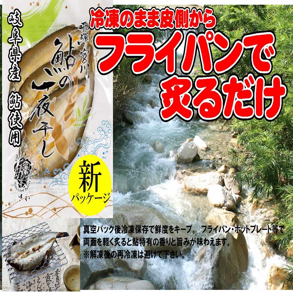 【味まつり・冷凍】あゆの一夜干し 3枚入り  ぼっか煮さわ 3000円以上で送料無料