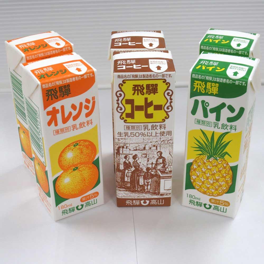 【味まつり・冷蔵】飛騨コーヒー・飛騨オレンジ・飛騨パイン (各種2本)計6本セット 180ml×6  飛騨牛乳 送料無料