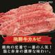 飛騨牛 焼肉 A5 A4 ランク 牛肉 焼き肉用 ギフト 合計 600g 特選カルビ カルビ 各300g 送料無料