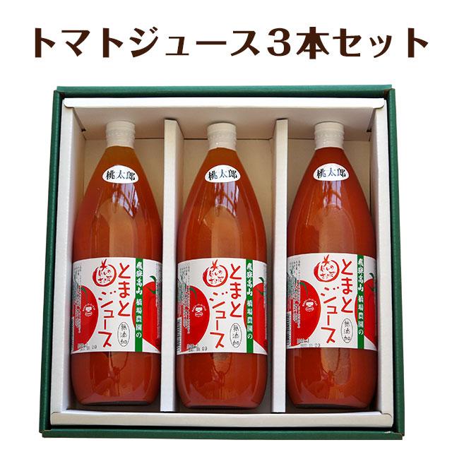 【3本】 桃太郎 トマトジュース 1L × 3本 橋場農園  とまとジュース めいのさらだ 無添加 トマト100% 飛騨 高山 ギフト箱入