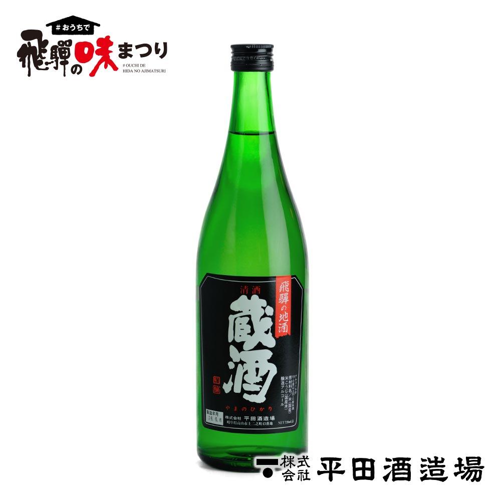 【味まつり・常温】 原酒 蔵酒 やまのひかり 720ml  平田酒造 送料無料