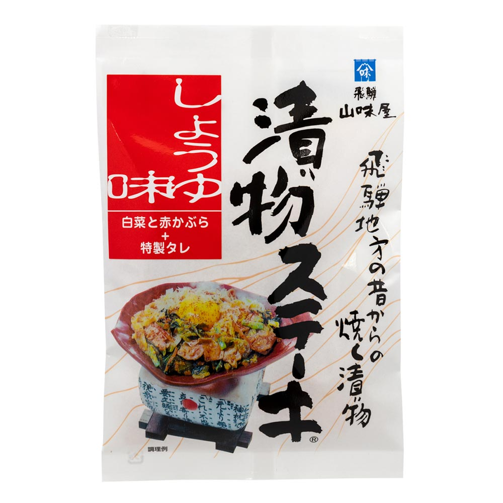 山味屋 漬物 ステーキ しょうゆ味 つけもの 岐阜 飛騨 高山 特産品 名物