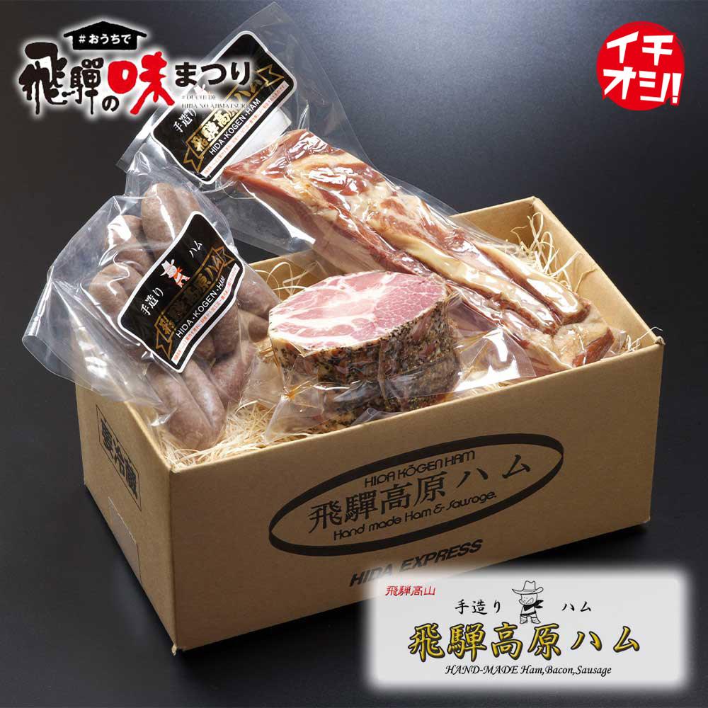 【味まつり・冷蔵】船坂さんのオリジナルギフトセット 飛騨高原ハム・飛騨チーズ工房 送料無料