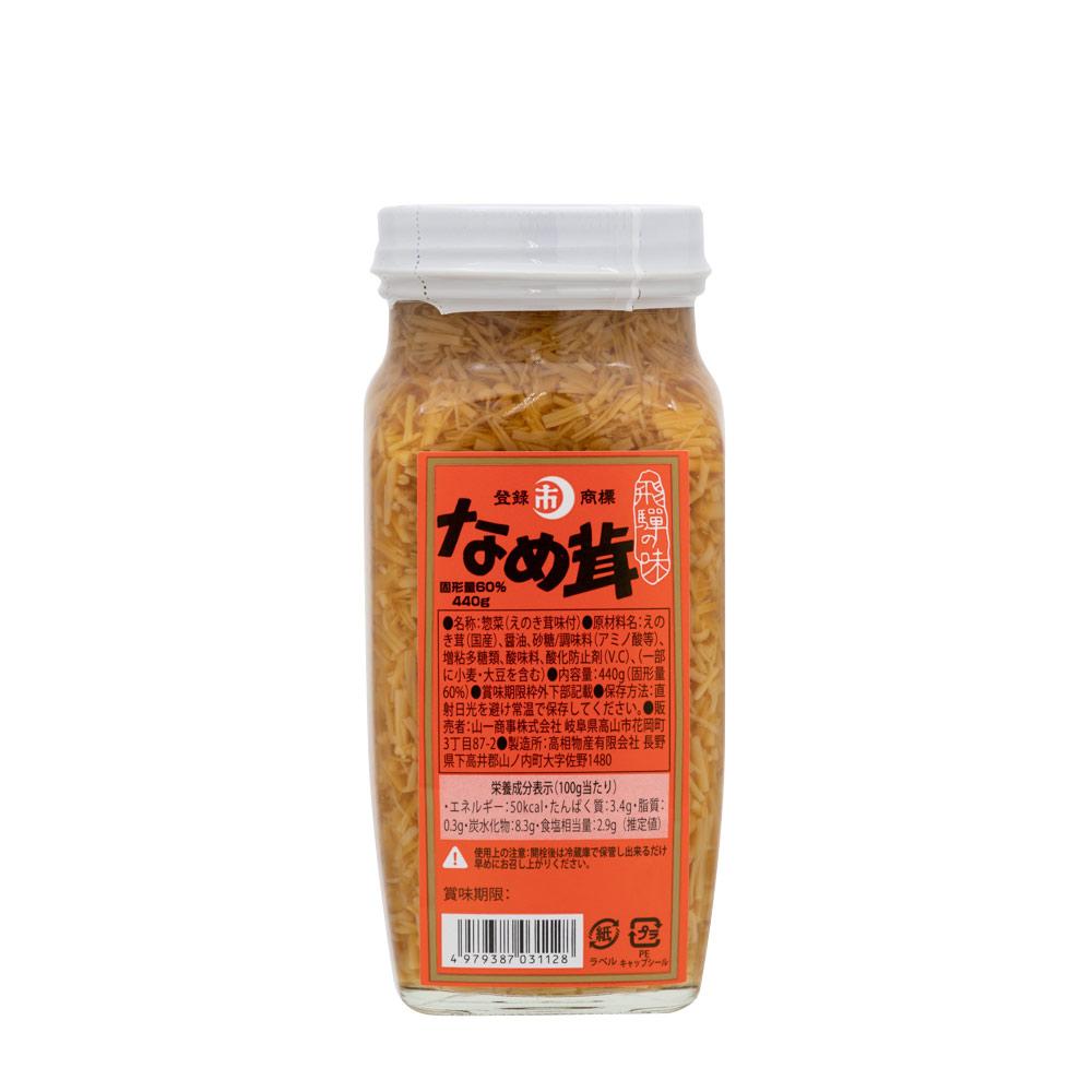 つき市 なめ茸 440g 固形量60% えのき 味付き なめたけ ナメタケ 飛騨 高山