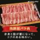 飛騨牛 & 飛騨豚 焼肉 用 焼き肉 セット 合計 600g ( 牛 カルビ 300g 豚 バラ 300g )  【ギフト箱入 】 送料無料 同梱不可