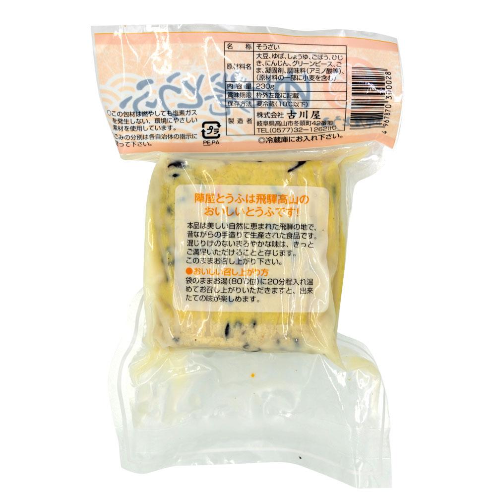 古川屋 ゆば巻とうふ 太巻 豆腐 とうふ 岐阜 飛騨 高山 特産品