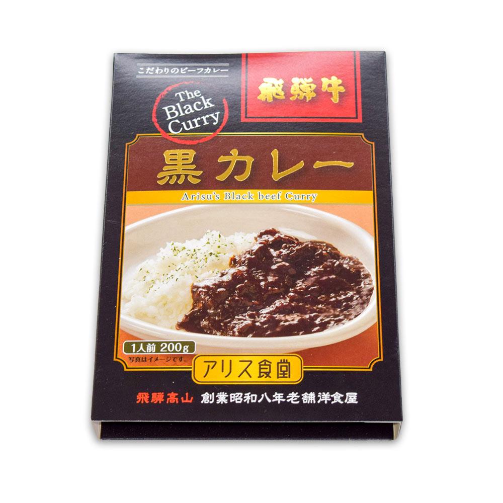 飛騨牛 黒カレー 1箱 アリス食堂 高山 特産品 ご当地 グルメ カレー