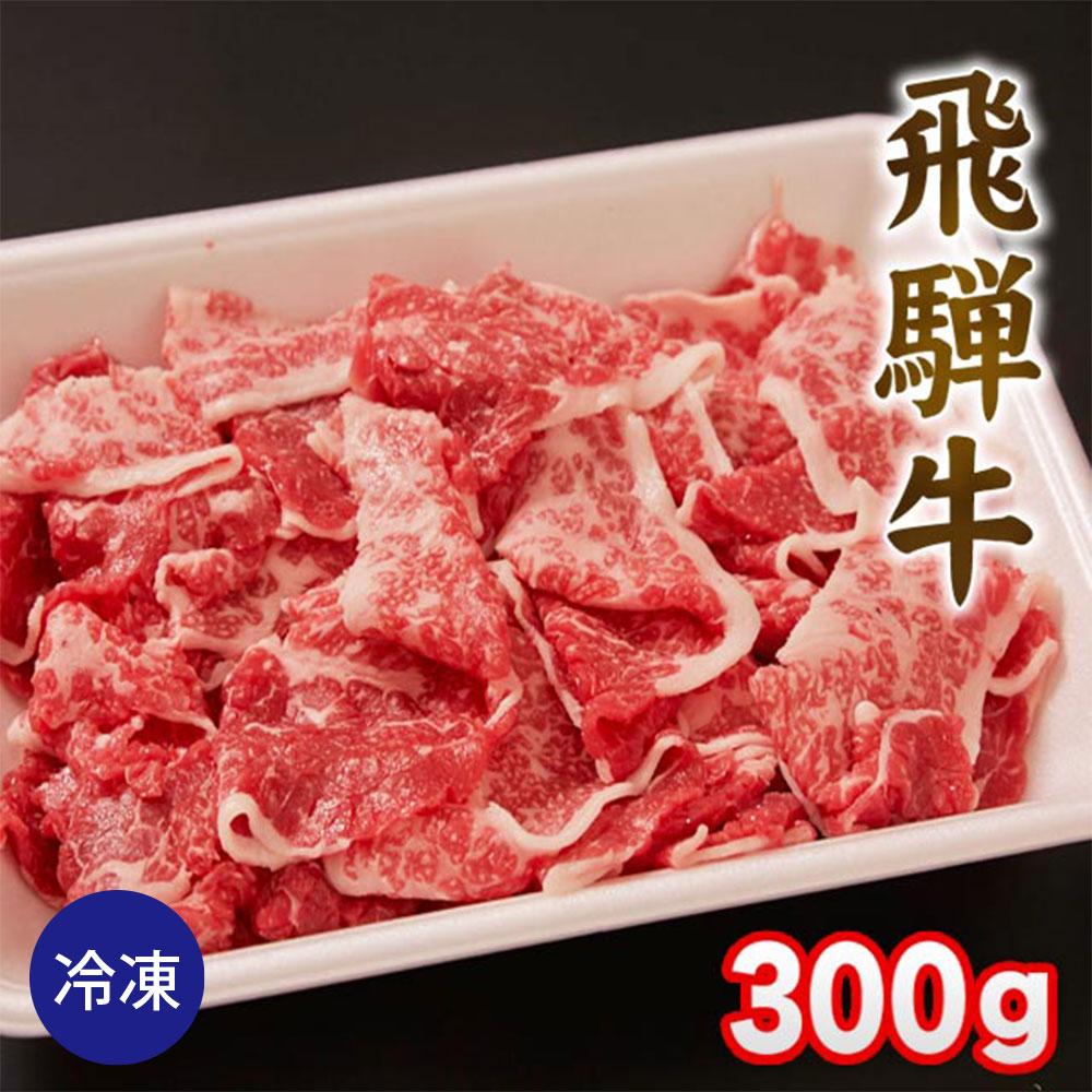 飛騨牛 牛肉 切り落とし 300g