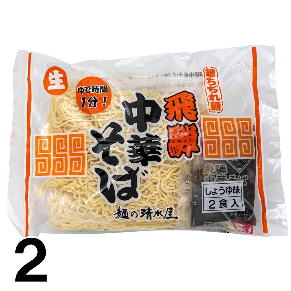 【2】 高山ラーメン 清水屋中華 2食入× 2袋 飛騨高山 お土産