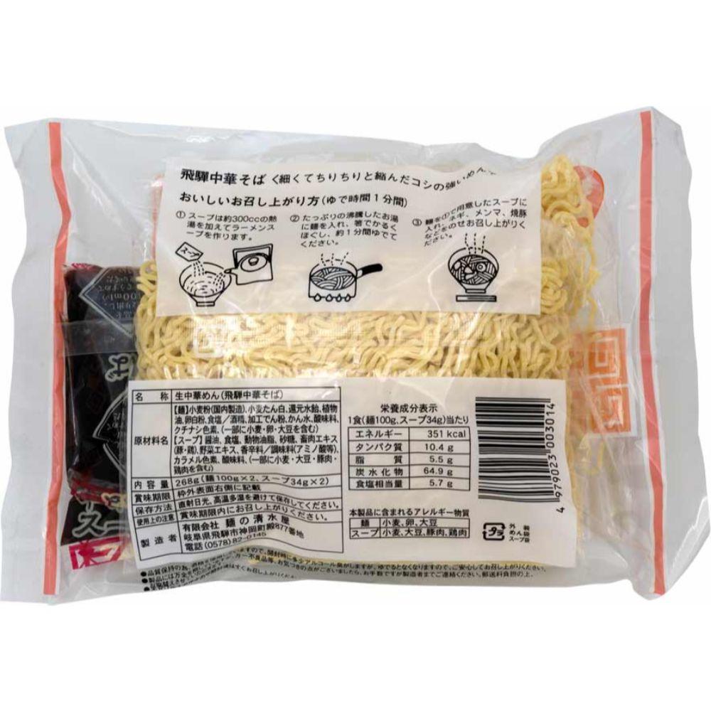 【3】 高山ラーメン 清水屋中華 2食入× 3袋 生麺 濃縮スープ 飛騨高山 お土産 ご当地グルメをお取り寄せ特産品通販