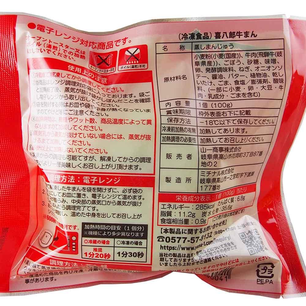 【味まつり・冷凍】喜八郎飛騨牛まん 5個セット 肉まん 牛まん 飛騨牛 国産小麦 飛騨高山 国産具材 冷凍 ギフト  牛まん喜八郎送料無料