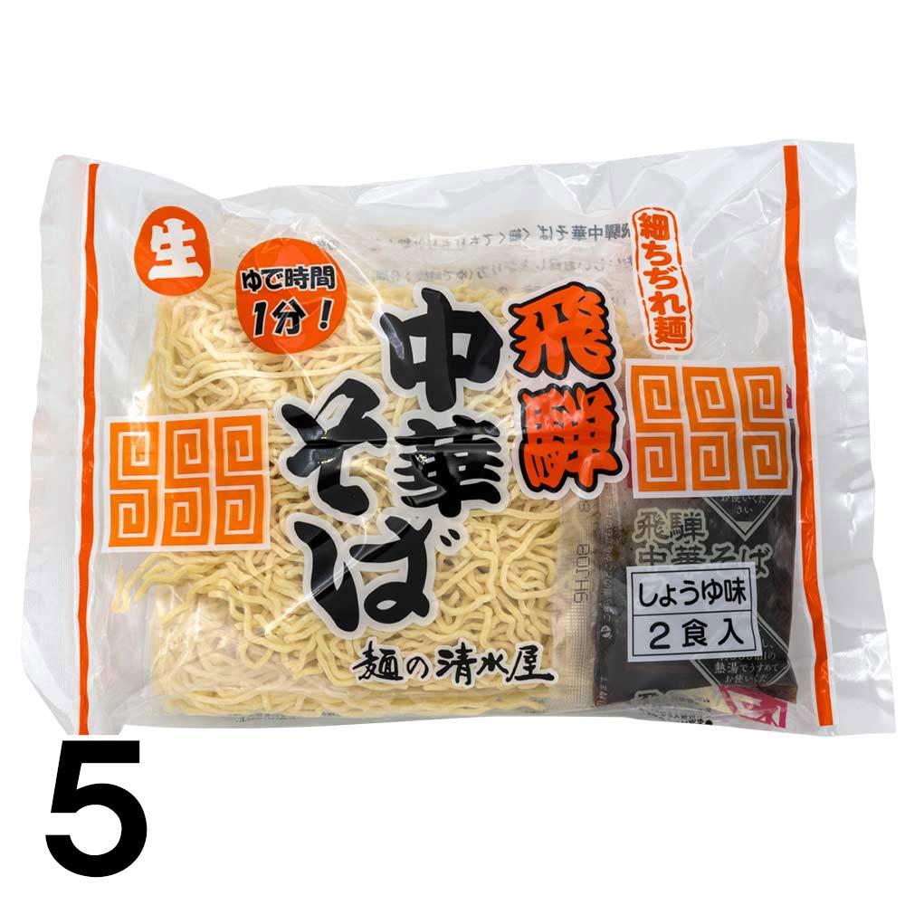 【5】 高山ラーメン 清水屋中華 2食入× 5袋 生麺 濃縮スープ 飛騨高山 お土産 ご当地グルメをお取り寄せ特産品通販