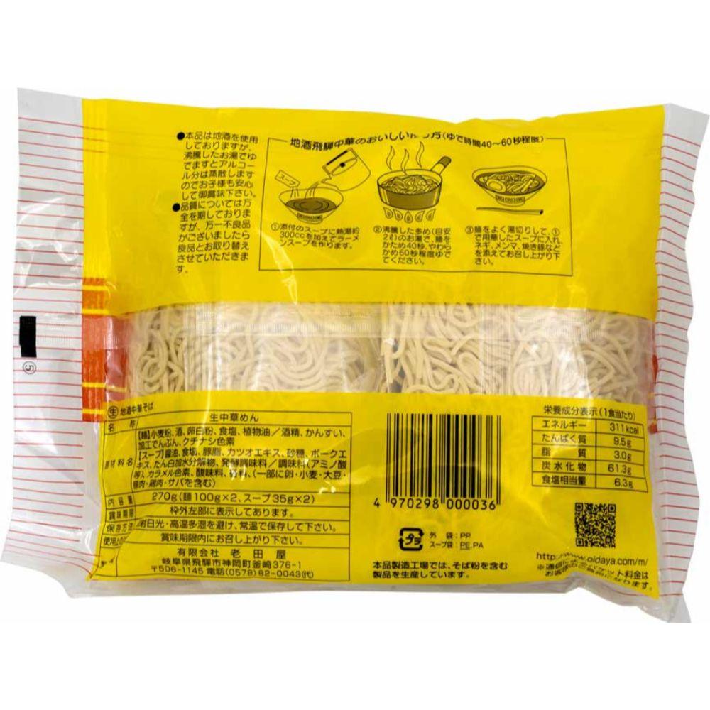 老田屋 生 地酒 中華そば 濃縮スープ 2食入り 270g 生麺  おいたや 飛騨高山 お土産 ご当地グルメ お取り寄せ 特産品 通販 名物