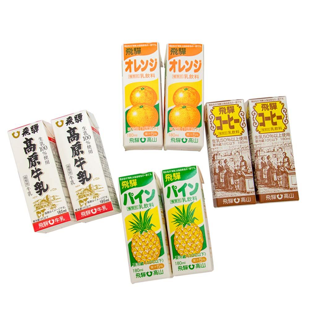 牛乳飲み比べセット(飛騨高原牛乳 、コーヒー牛乳、オレンジ牛乳、パイン牛乳 各180ml×2本)