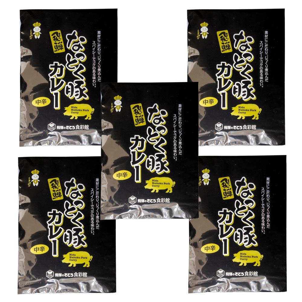 【5】飛騨なっとく豚カレー 5袋セット 中辛 地元のおいしいお店と一緒につくった ご当地カレー 飛騨 高山 特産品 グルメ 岐阜