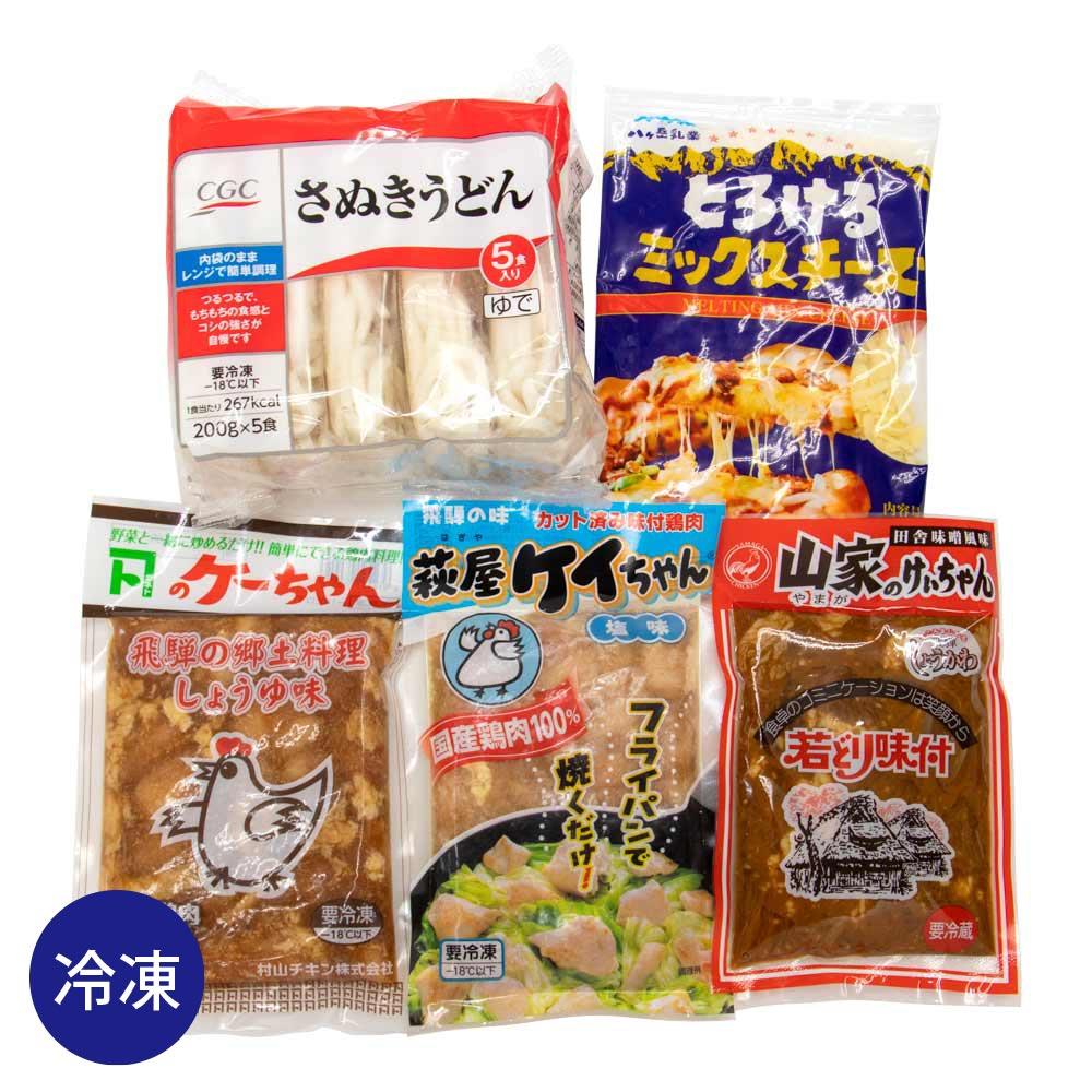 けいちゃんお楽しみセット(山家けいちゃん1、カネト醤油1、萩屋塩味1、ミックスチーズ1、さぬきうどん1)冷凍
