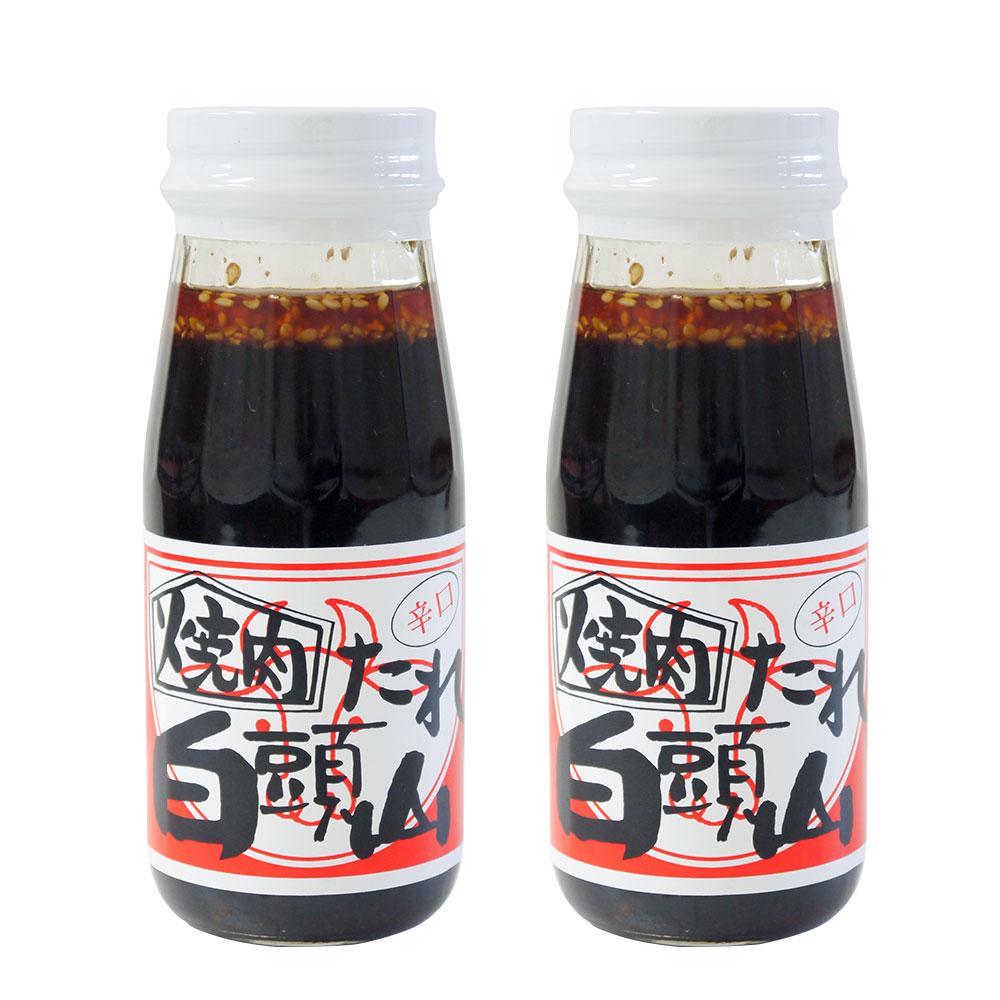 【2】焼肉のたれ 白頭山 2本セット 辛口 200g 飛騨 高山 特産品 ご当地 グルメ 岐阜