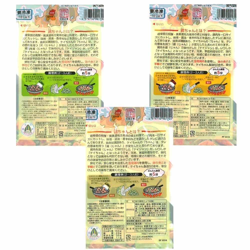 【味まつり・冷凍】萩屋ケイちゃんCセット  3種×各1袋  萩原チキンセンター 送料無料