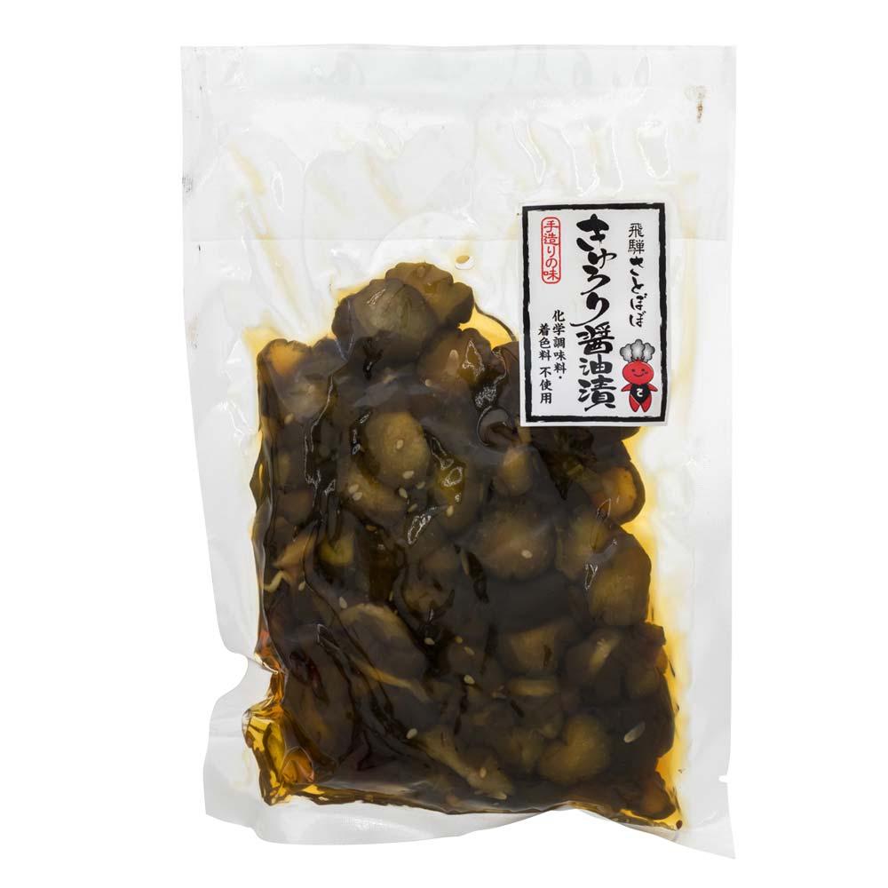 きゅうり 醤油漬 200g 飛騨さとぼぼ 漬物 化学調味料 着色料 不使用 つけもの 無添加