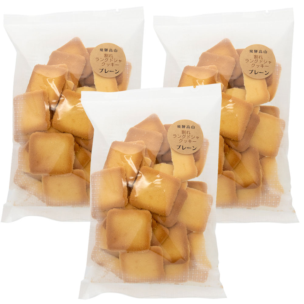 【3】割れラングドシャクッキーセット 150g×3袋 中家製菓 高山 飛騨 お土産 お菓子