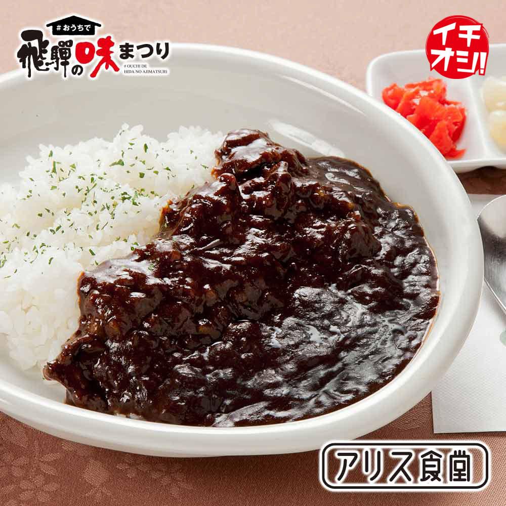 【味まつり・常温】 飛騨牛黒カレー  1人前200g アリス食堂 送料無料