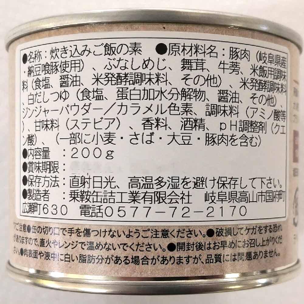 【味まつり・常温】納豆喰豚の炊き込みご飯の素 200g  乗鞍缶詰 送料無料