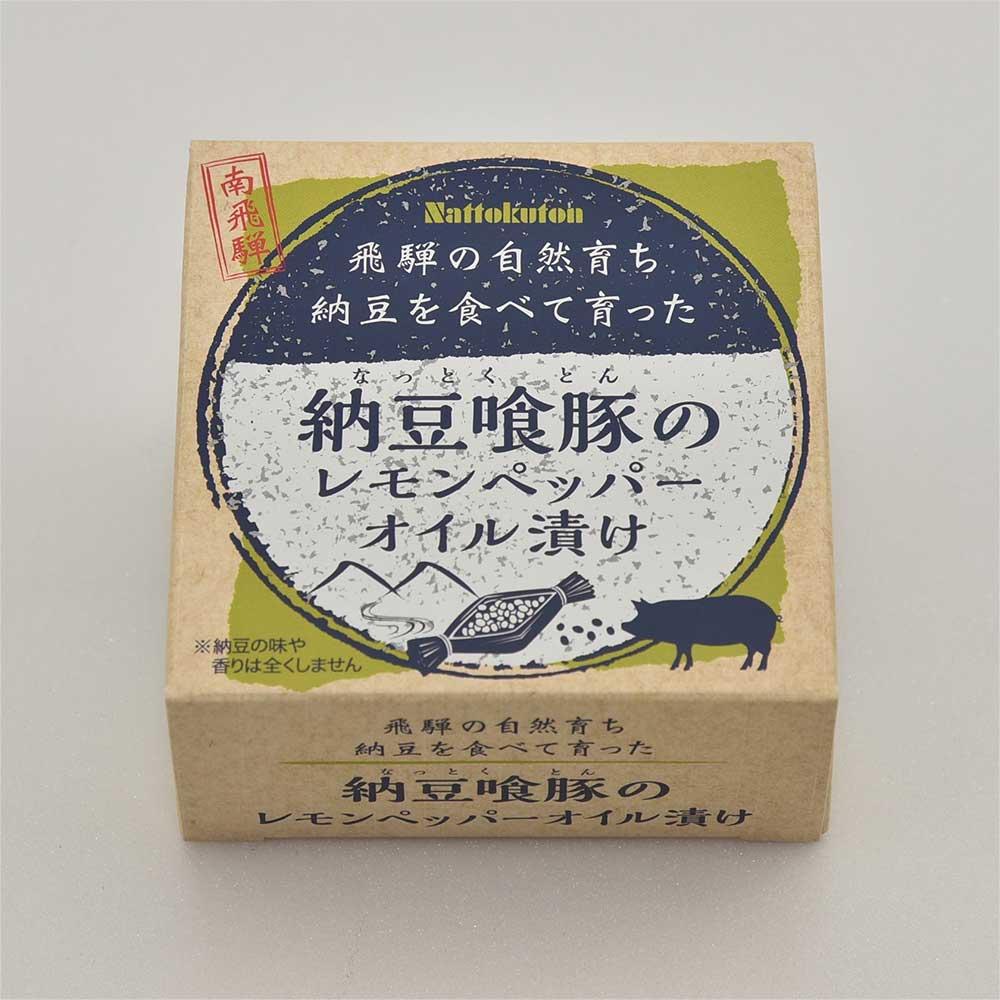【味まつり・常温】納豆喰豚のレモンペッパーオイル漬け 95g  乗鞍缶詰 送料無料