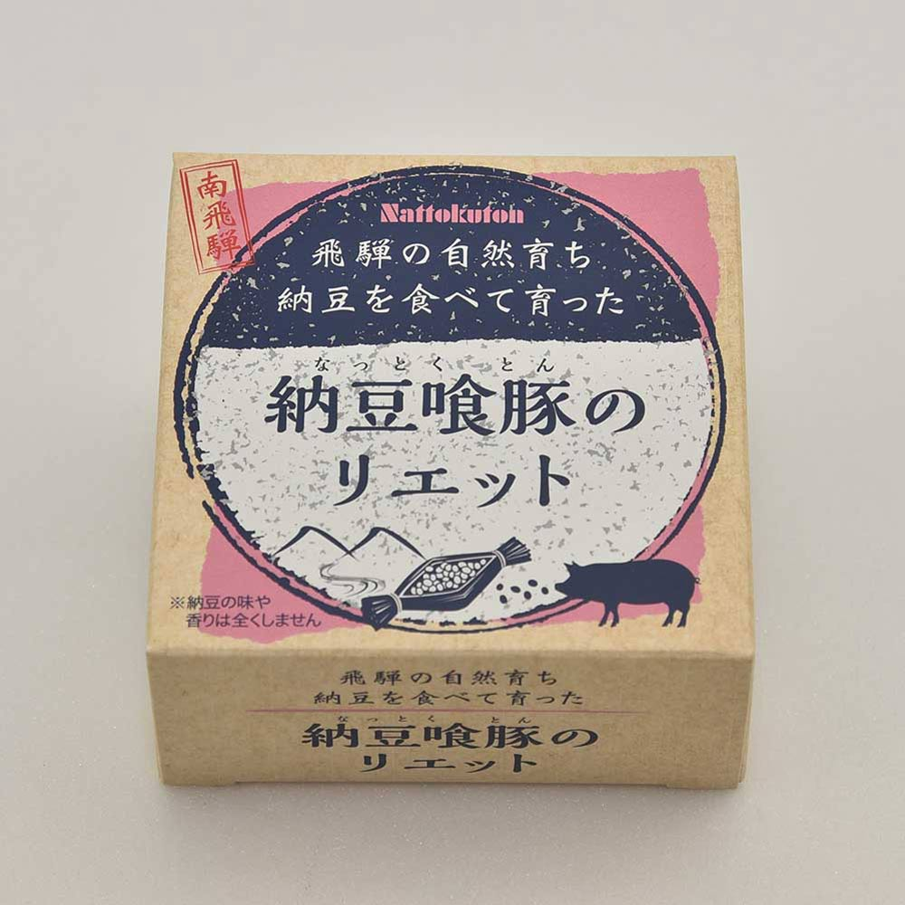 【味まつり・常温】納豆喰豚のリエット 100g  乗鞍缶詰 送料無料