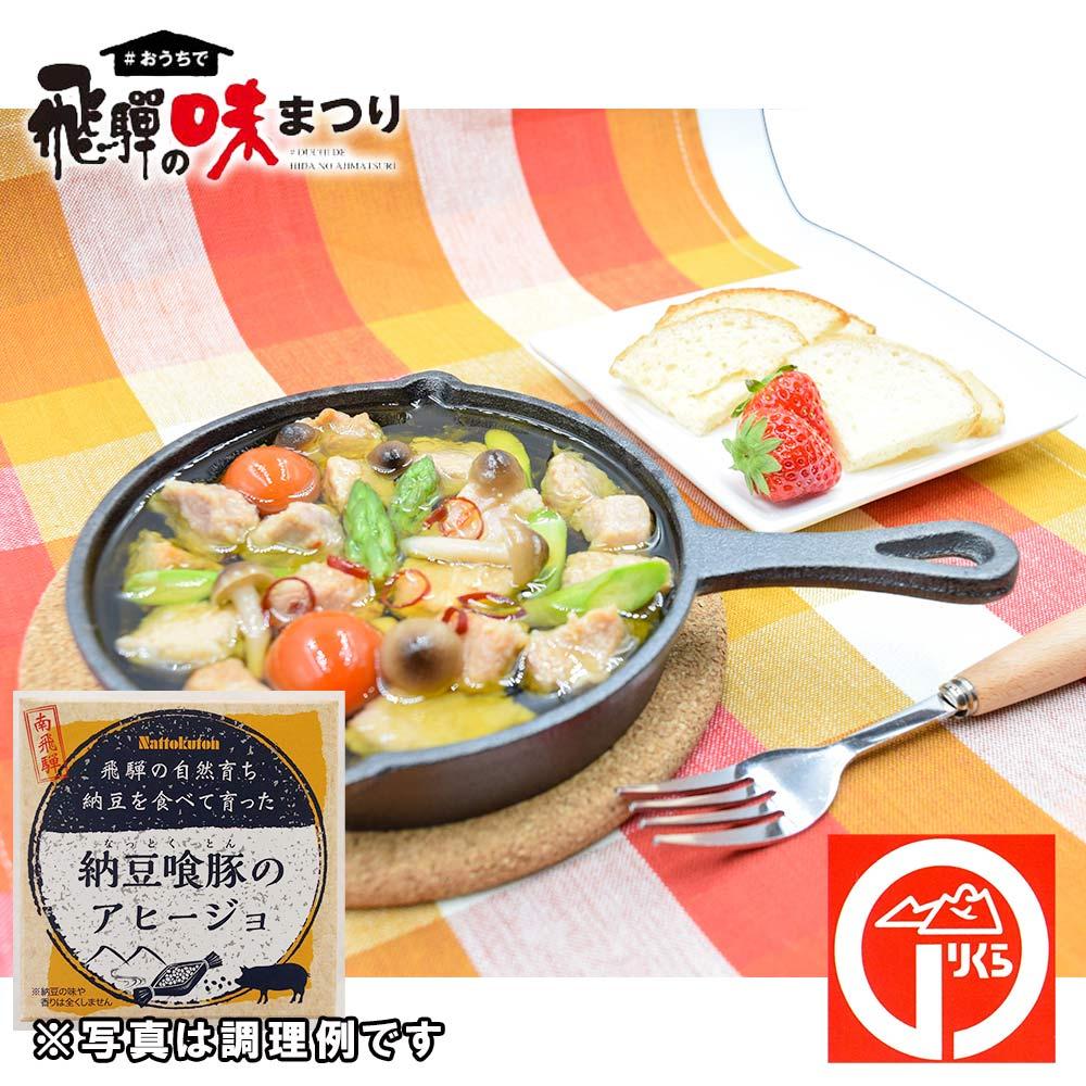 【味まつり・常温】納豆喰豚のアヒージョ 90g  乗鞍缶詰 送料無料