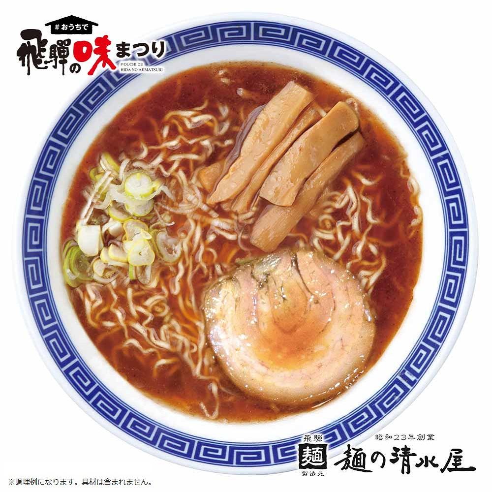 【味まつり・常温】「豆天狗」飛騨高山らーめん3食 箱入 423g  麺の清水屋 送料無料