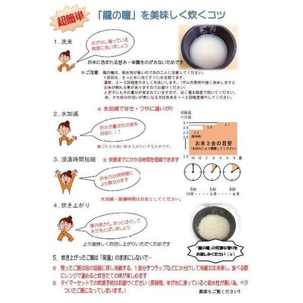 【予約10月下旬】 2021年 新米 龍の瞳 2kg 岐阜県 飛騨産 下呂 美味しい お米 高級 白米 テレビで紹介 りゅうのひとみ 竜の瞳 令和3年