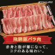 飛騨牛 & 飛騨豚 焼肉 用 焼き肉 セット 合計 600g ( 牛 モモ 豚 バラ 各 300g ) 送料無料