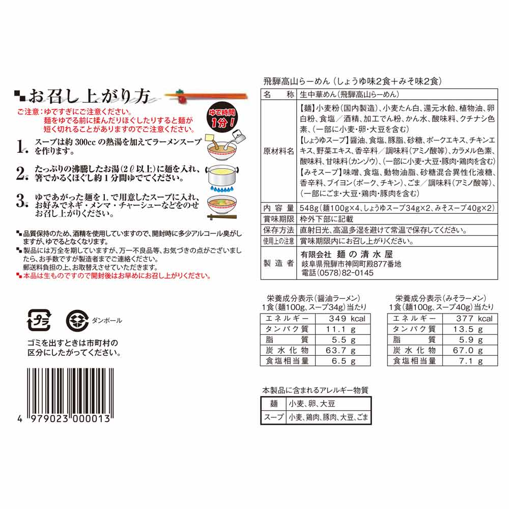 【味まつり・常温】 飛騨高山らーめん醤油・味噌MIX4食 548g  麺の清水屋 送料無料