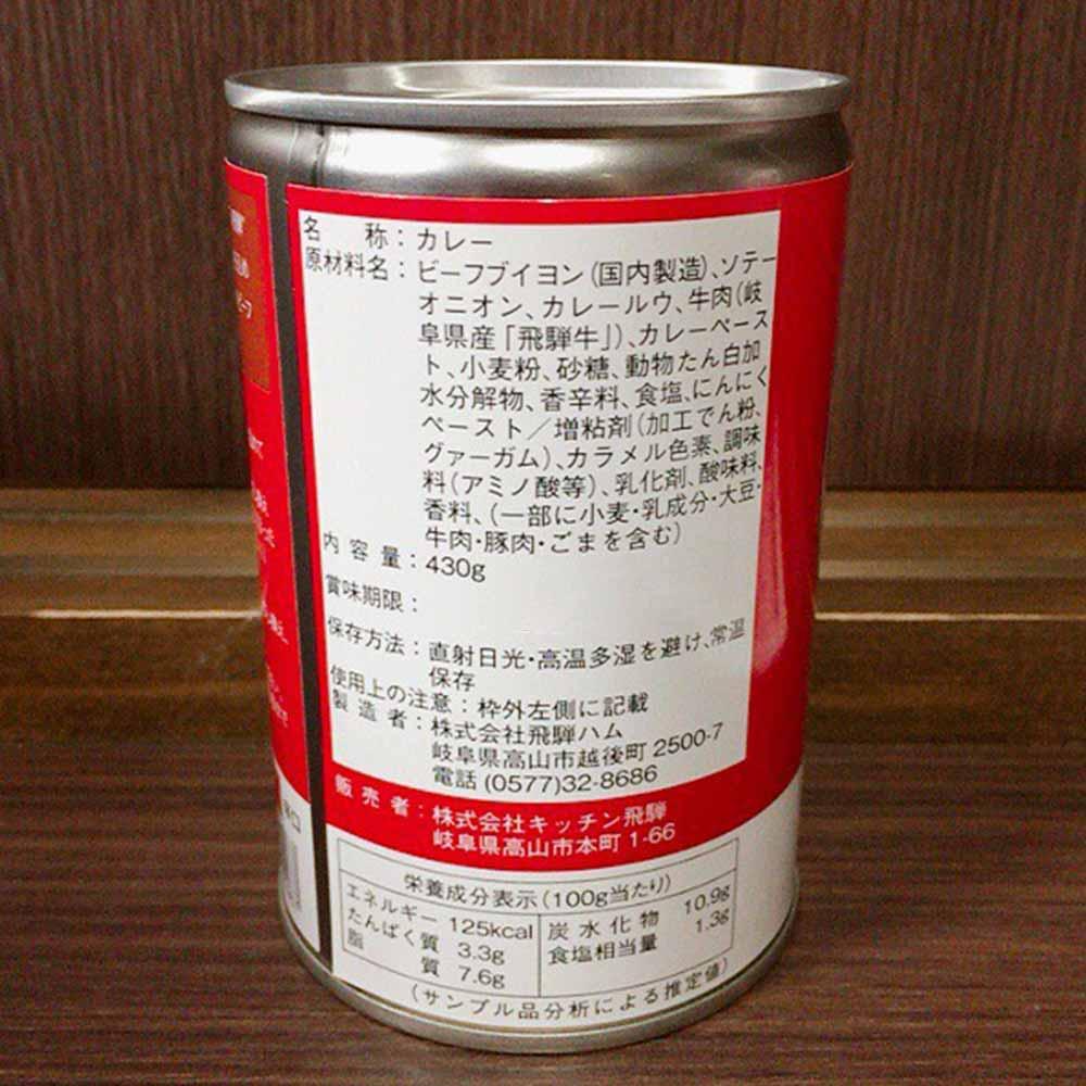 【味まつり・常温】 飛騨牛使用 ビーフカレー 缶詰 430g ステーキハウスキッチン飛騨 送料無料