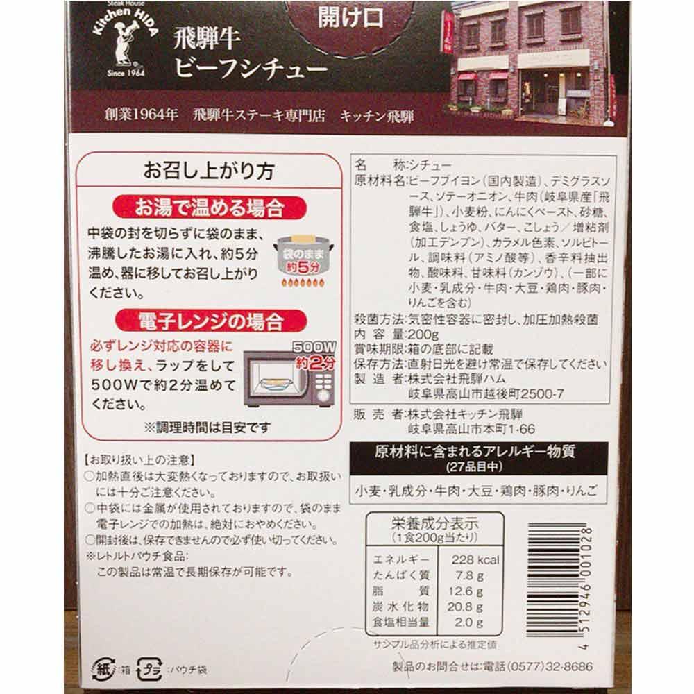 【味まつり・常温】 飛騨牛ビーフシチュー レトルトタイプ  200g  ステーキハウスキッチン飛騨 送料無料