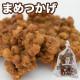 【 10 】 大塚 豆つかげ 200g × 10袋 まめつかげ 飛騨 高山 お土産 豆 揚げた お菓子 駄菓子 豆菓子