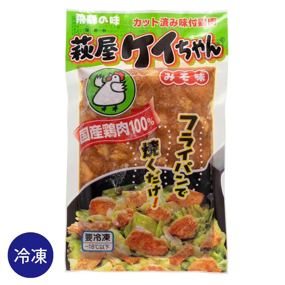 萩屋 ケイちゃん 味噌味 みそ 味 230g 冷凍 けいちゃん 鶏ちゃん ケーちゃん ケイチャン 国産 鶏肉 取り寄せ お土産